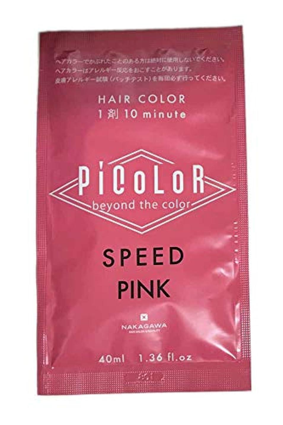 カヌー読むデータムコタ PiCoLoR ピカラスピード+ 40ml(1剤) (ピンク)