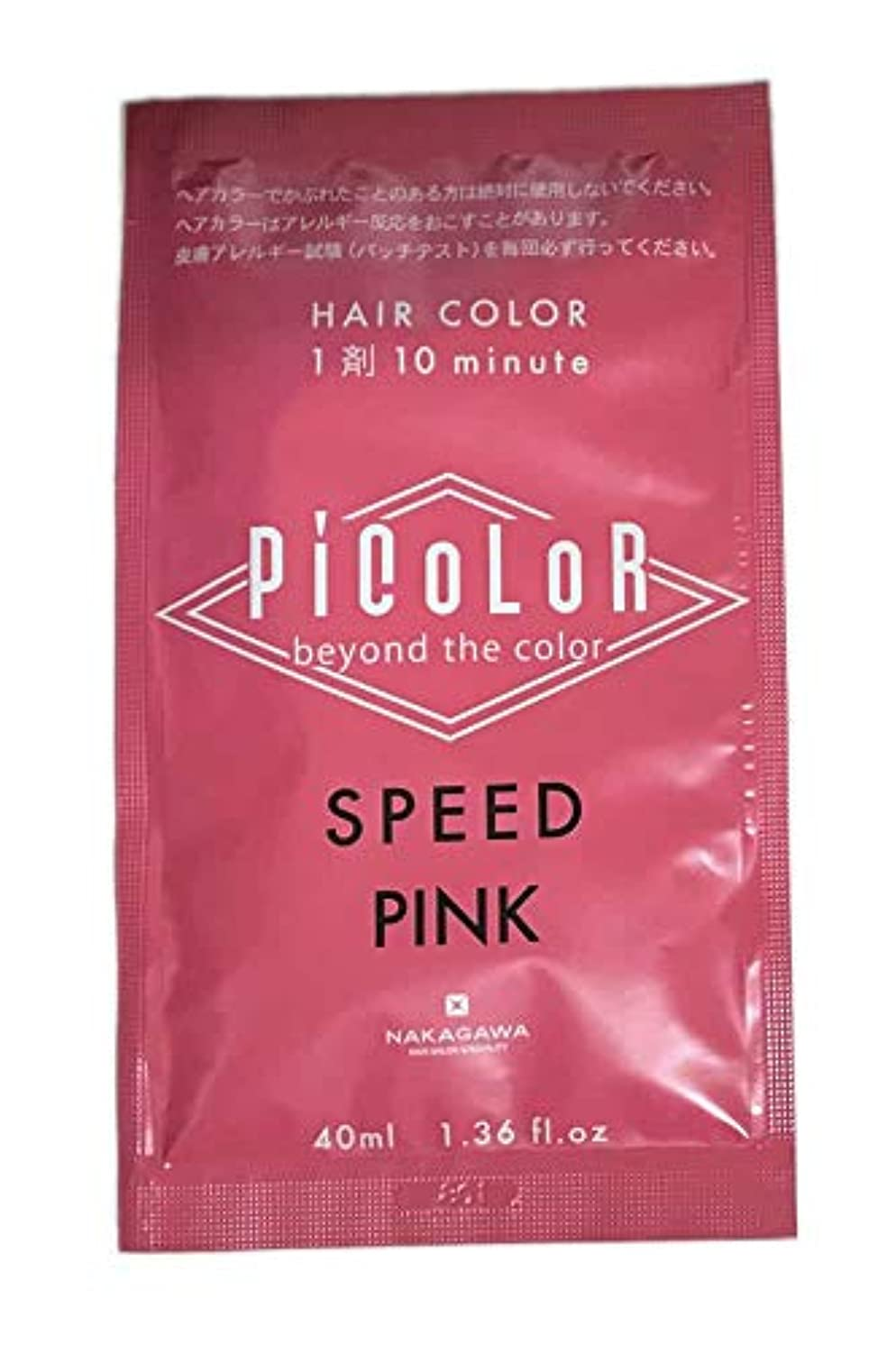 道を作るチャペルポータブルムコタ PiCoLoR ピカラスピード+ 40ml(1剤) (ピンク)