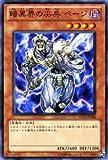 遊戯王OCG 暗黒界の尖兵 ベージ SD21-JP008-N デビルズ・ゲート