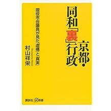 京都・同和「裏」行政 現役市会議員が見た「虚構」と「真実」 (講談社+α新書)