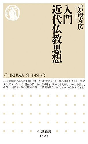 入門 近代仏教思想 (ちくま新書)...