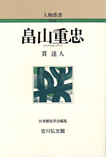 畠山重忠 (人物叢書)
