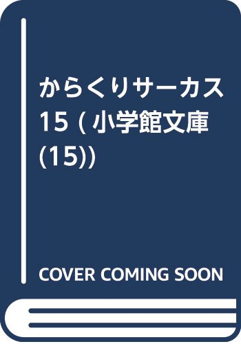 [画像:からくりサーカス 15 (小学館文庫 (15))]