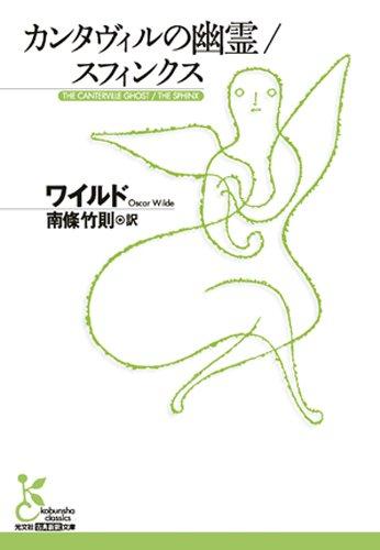 カンタヴィルの幽霊/スフィンクス (光文社古典新訳文庫)の詳細を見る