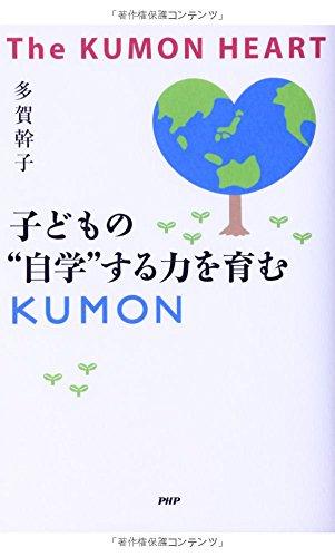 """子どもの""""自学""""する力を育むKUMON"""