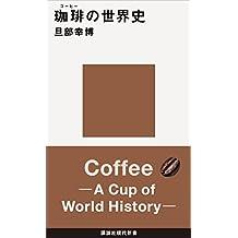 珈琲の世界史 (講談社現代新書)