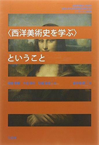 """""""西洋美術史を学ぶ""""ということ"""