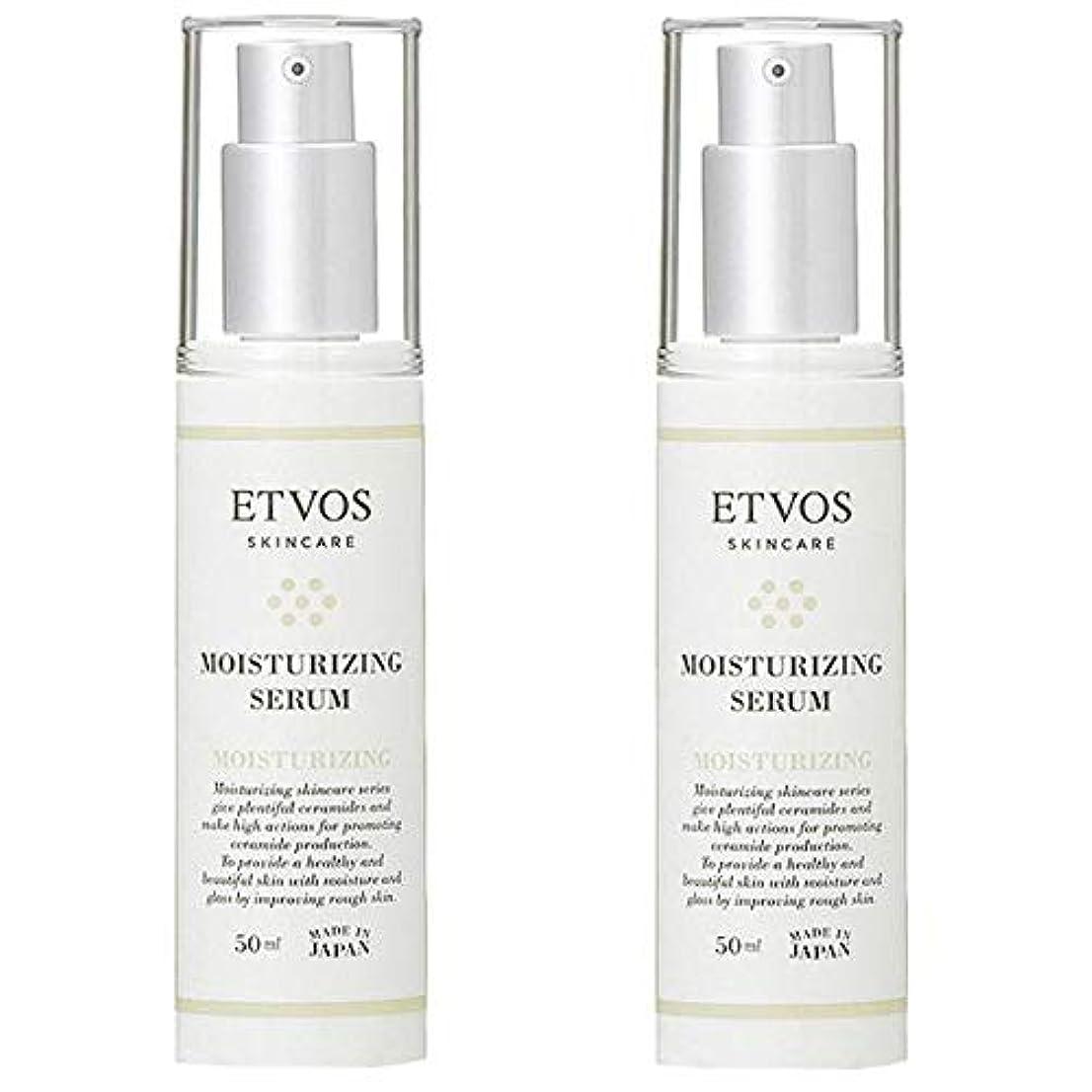 変化香ばしい情報エトヴォス ETVOS モイスチャライジングセラム 50mL 【2個セット】