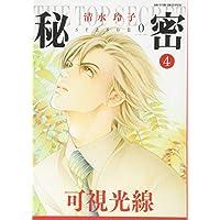 秘密 season 0 4 (花とゆめCOMICSスペシャル)