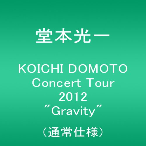 "KOICHI DOMOTO Concert Tour 2012 ""Gravity""(通常仕様) [DVD]"