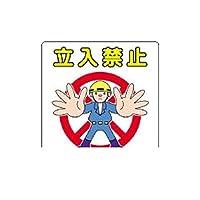 AT70521 路面シール(立入禁止)