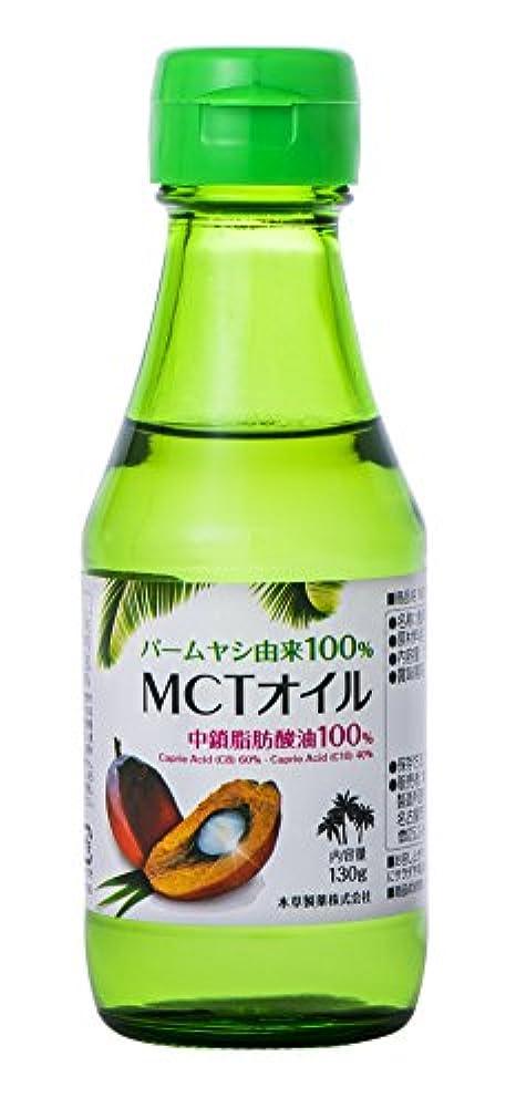 発送不安定引き受ける本草製薬 MCTオイル 130g
