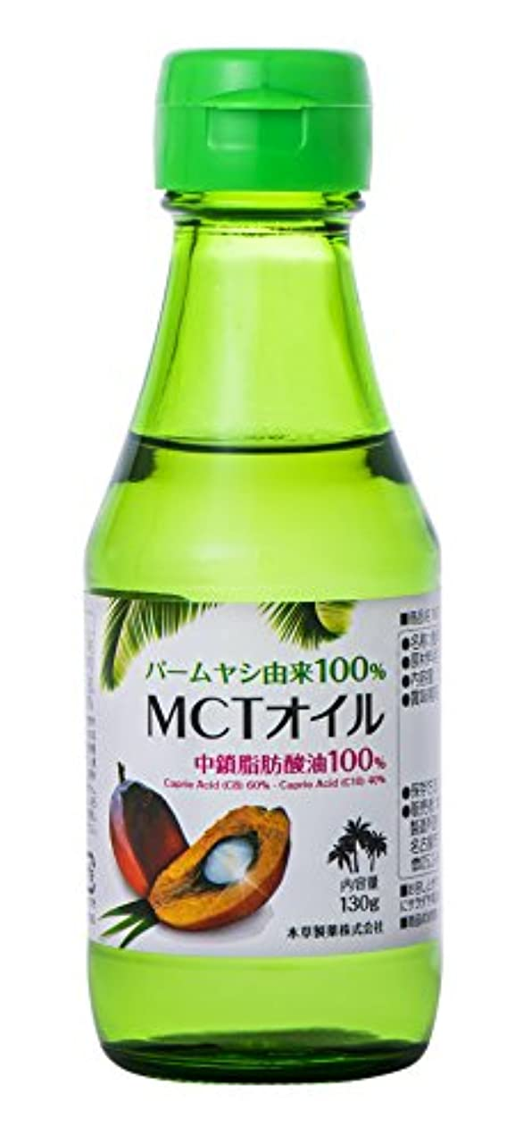 エスカレーター着実に完全に本草製薬 MCTオイル 130g