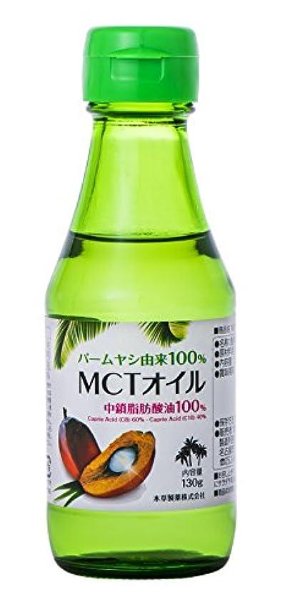 コウモリスペイン吐く本草製薬 MCTオイル 130g