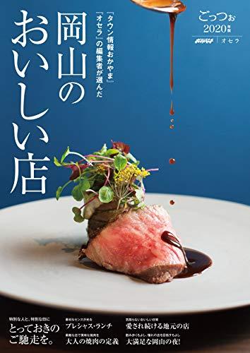 岡山のおいしい店 (ごっつぉ2020年版)