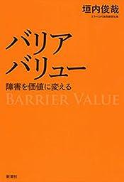 【読んだ本】 バリアバリュー―障害を価値に変える―