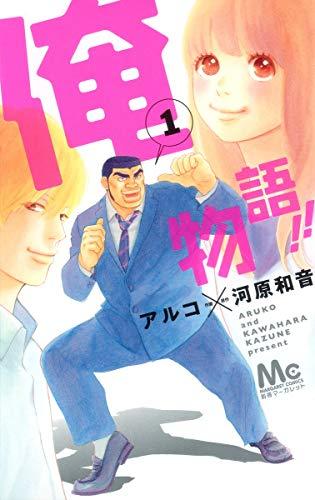 俺物語!! 1 (マーガレットコミックス)の詳細を見る