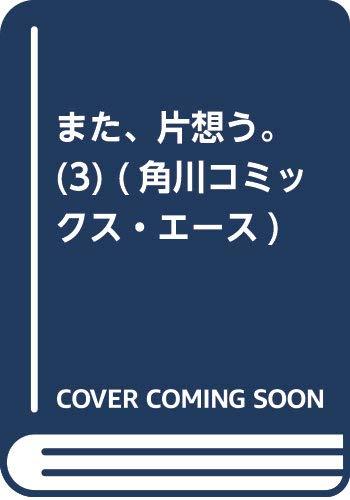 また、片想う。 (3) (角川コミックス・エース)