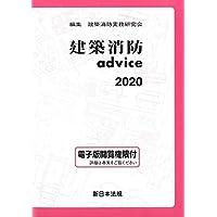 建築消防advice 2020