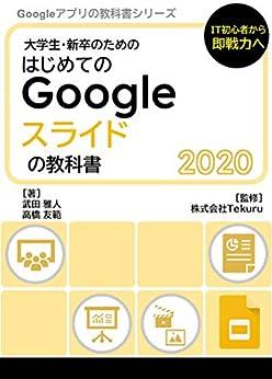 はじめてのGoogle スライドの教科書2020