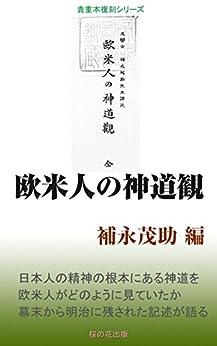 [補永茂助]の欧米人の神道観