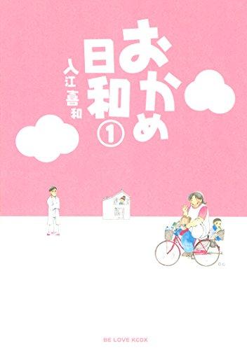 おかめ日和(1) (BE・LOVEコミックス)の詳細を見る