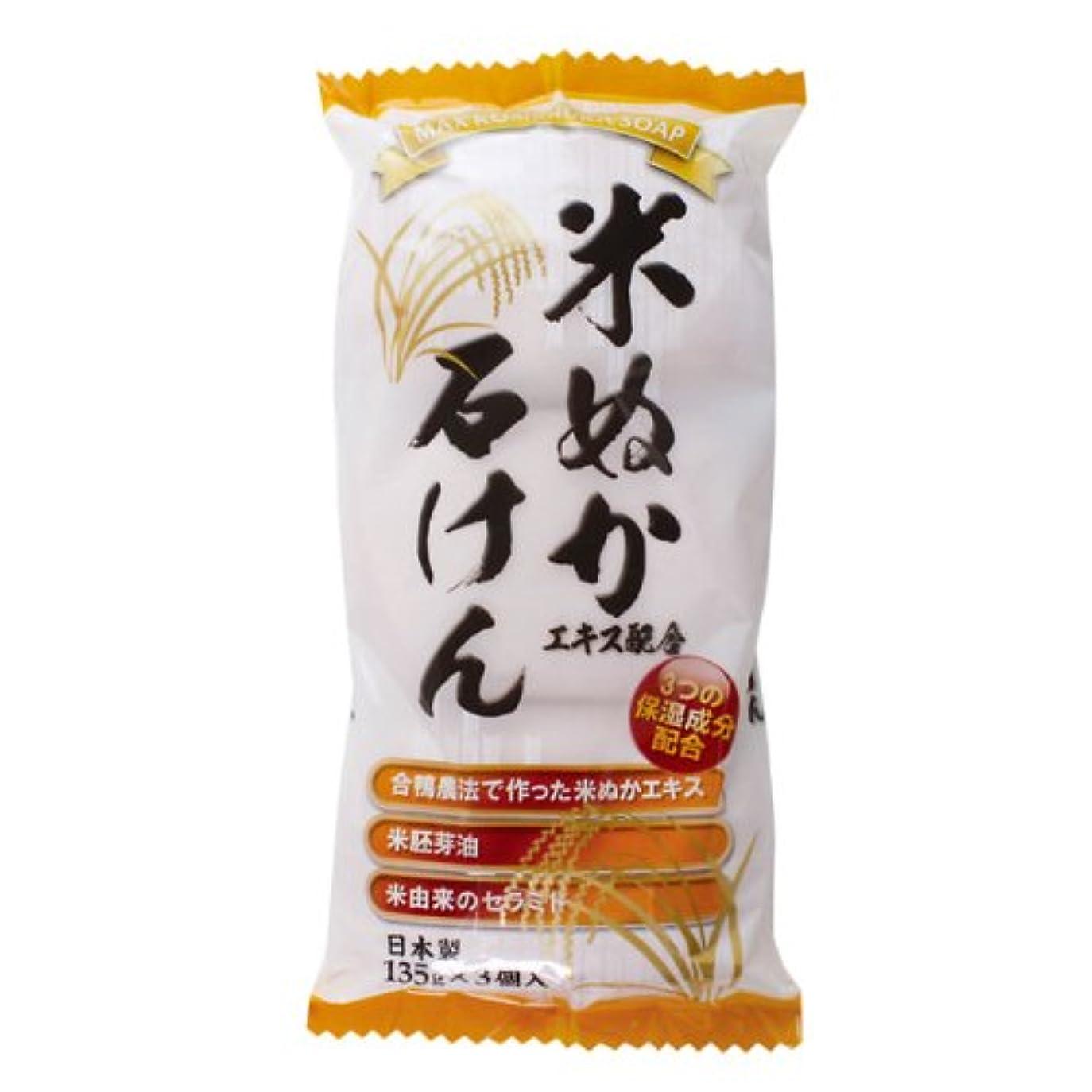 依存豊富な申し立てる米ぬかエキス配合石けん 3個入 135g×3個