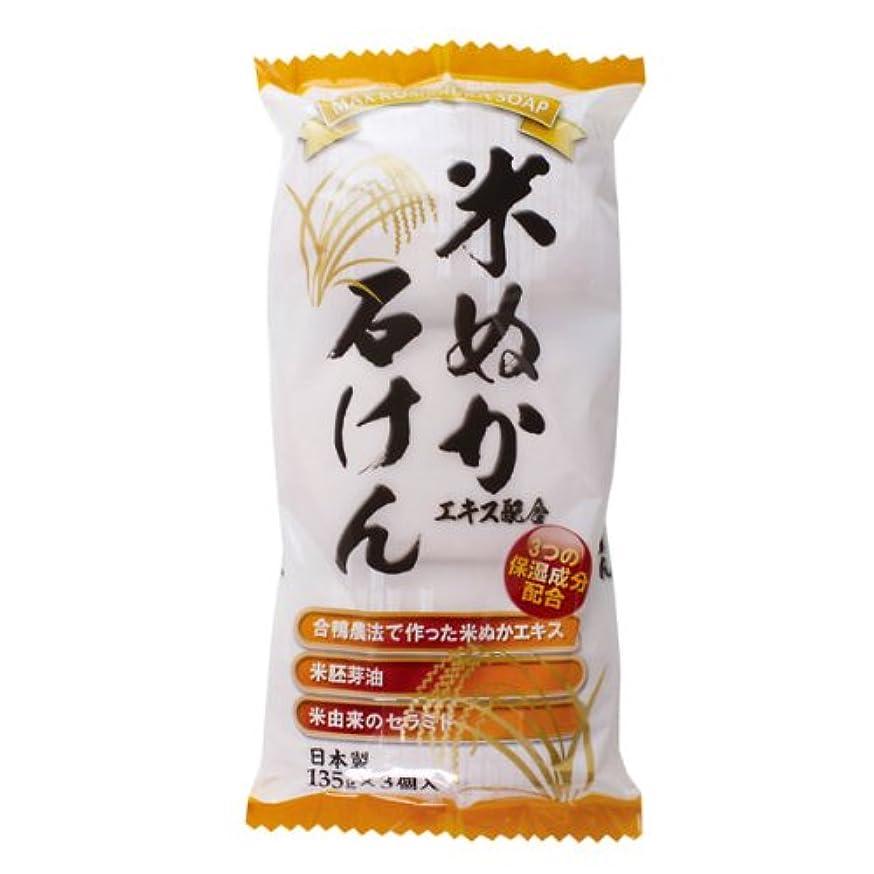 拒絶底本物の米ぬかエキス配合石けん 3個入 135g×3個