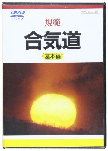 DVD>規範合気道 基本編 (<DVD>)