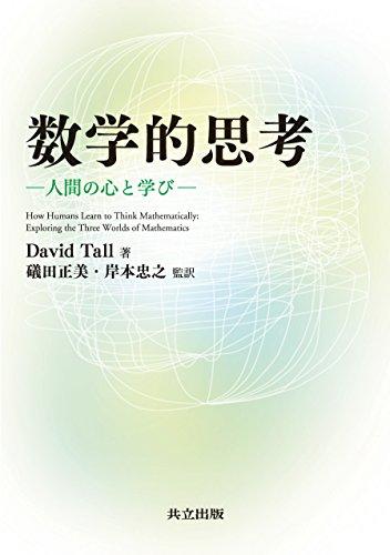 数学的思考: 人間の心と学びの詳細を見る