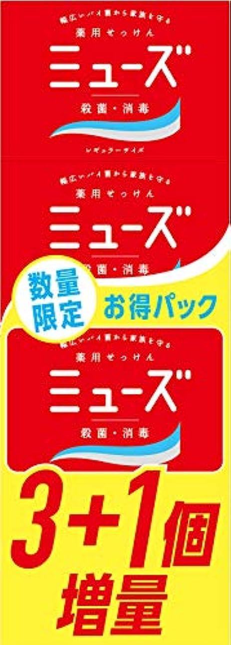 緩む仲介者実装する【医薬部外品】ミューズ石鹸レギュラー 3+1限定品