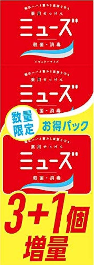 生き返らせる公然と作家【医薬部外品】ミューズ石鹸レギュラー 3+1限定品