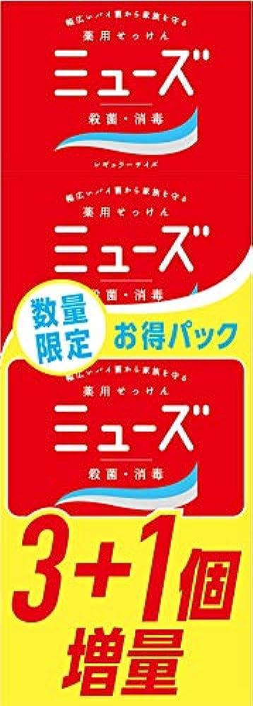 徒歩で遠足決して【医薬部外品】ミューズ石鹸レギュラー 3+1限定品
