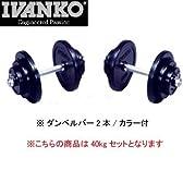 IVANKO(イヴァンコ) スタンダードラバーダンベルセット 20kg×2