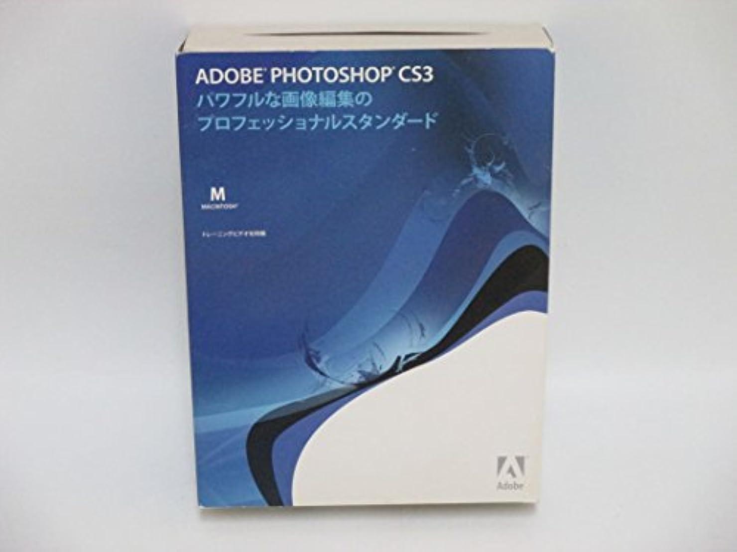 食事不透明なコショウAdobe Photoshop CS3 Macintosh版 (旧製品) [並行輸入品]