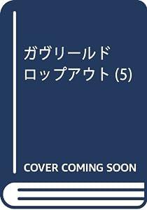 ガヴリールドロップアウト(5) (電撃コミックスNEXT)