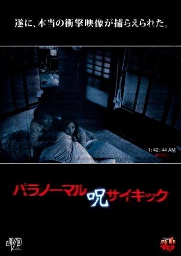 パラノーマルサイキック 呪 [DVD]