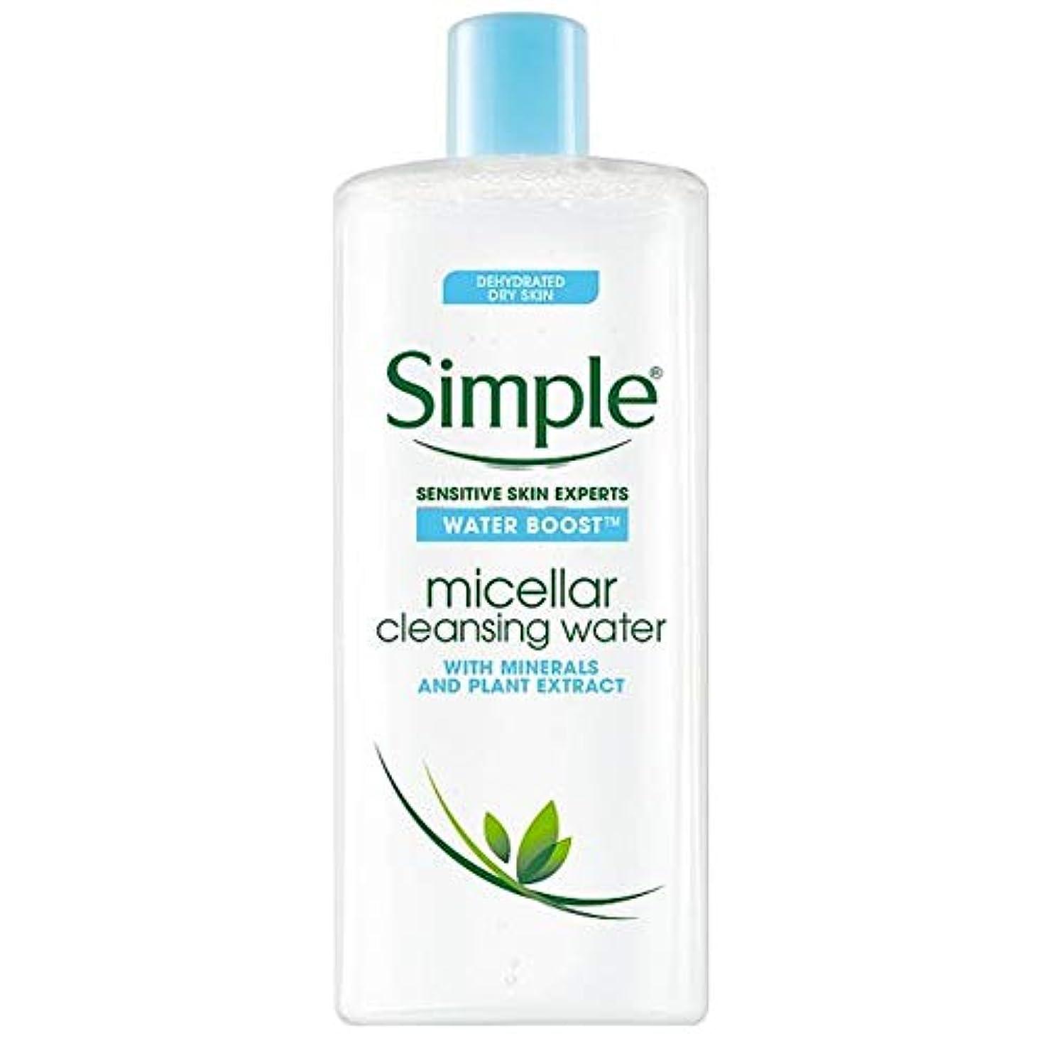 合理化豊富な消去[Simple] シンプルな水ブーストミセル洗浄水400ミリリットル - Simple Water Boost Micellar Cleansing Water 400Ml [並行輸入品]