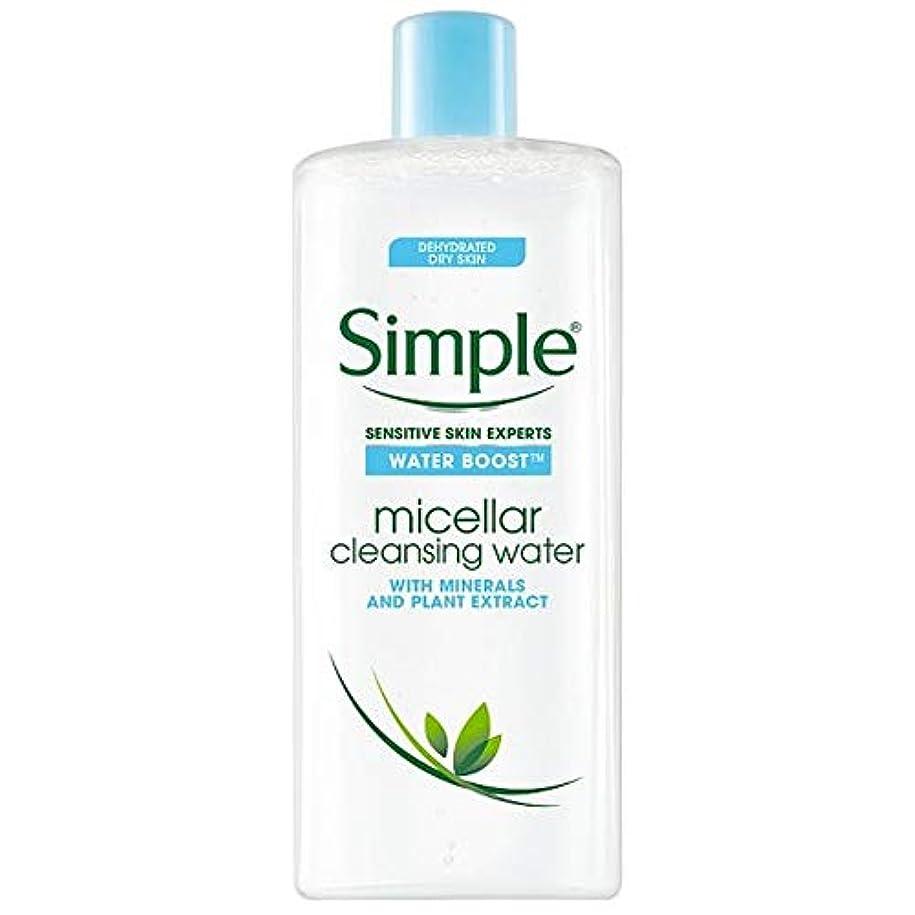 報復する有能な笑い[Simple] シンプルな水ブーストミセル洗浄水400ミリリットル - Simple Water Boost Micellar Cleansing Water 400Ml [並行輸入品]