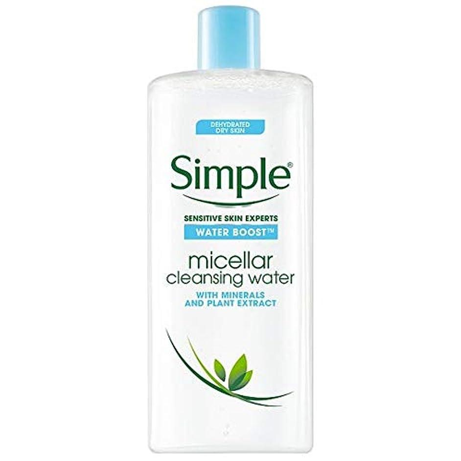 スタジオワゴンアトム[Simple] シンプルな水ブーストミセル洗浄水400ミリリットル - Simple Water Boost Micellar Cleansing Water 400Ml [並行輸入品]