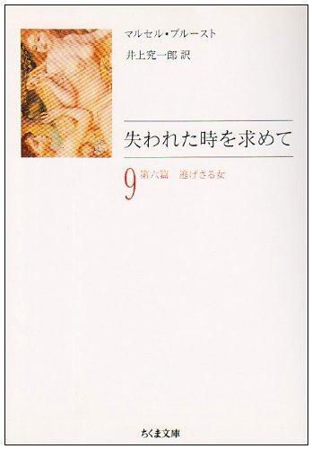 失われた時を求めて〈9 第6篇〉逃げさる女 (ちくま文庫)の詳細を見る