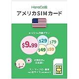 アメリカ・ハワイSIM HanaCell(ハナセル) 旅行や留学でも使える米国ポストペイド 月$9.99~ スタートキット