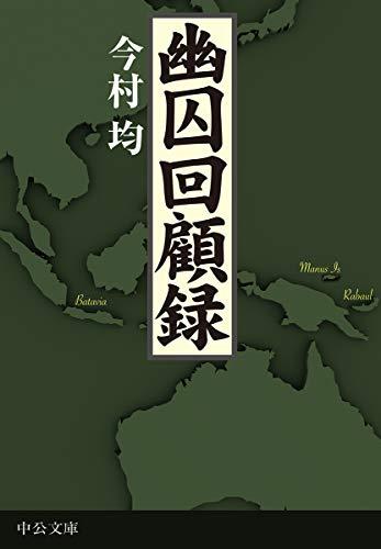 幽囚回顧録 (中公文庫 い 130-1)