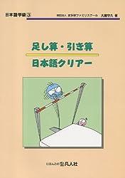 日本語学級 3-足し算・引き算 日本語クリア-
