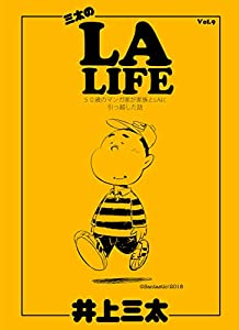 三太のLA LIFE 9巻 表紙画像