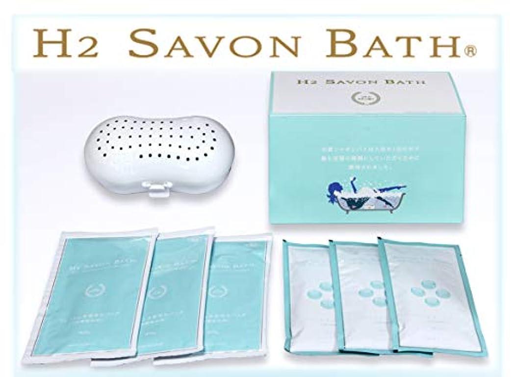 に応じてお勧めダイヤルH2 SAVON BATH(水素シャボンバス) 【スターターキット 3回分入り?専用ケース付】