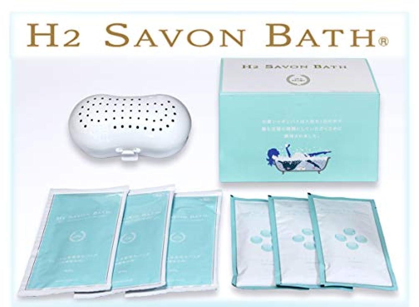 アクロバット量で事前H2 SAVON BATH(水素シャボンバス) 【スターターキット 3回分入り?専用ケース付】