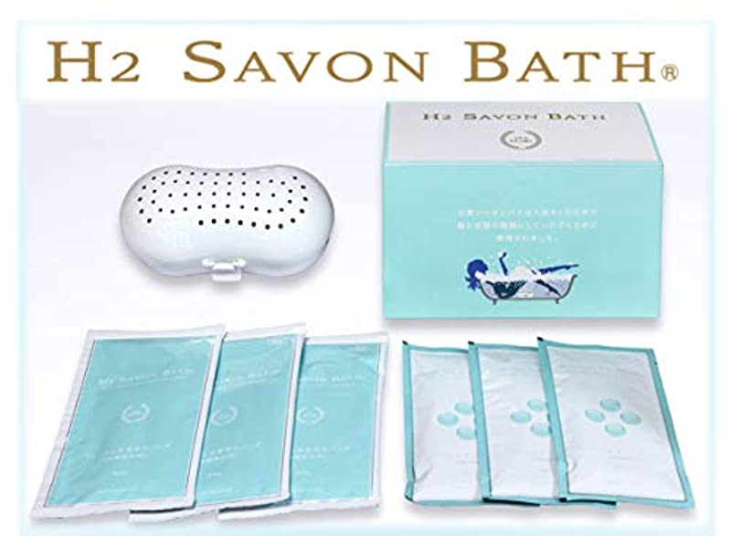 地元発揮するそうでなければ水素入浴剤H2 SAVON BATH(水素シャボンバス) 【スターターキット 3回分入り?専用ケース付】