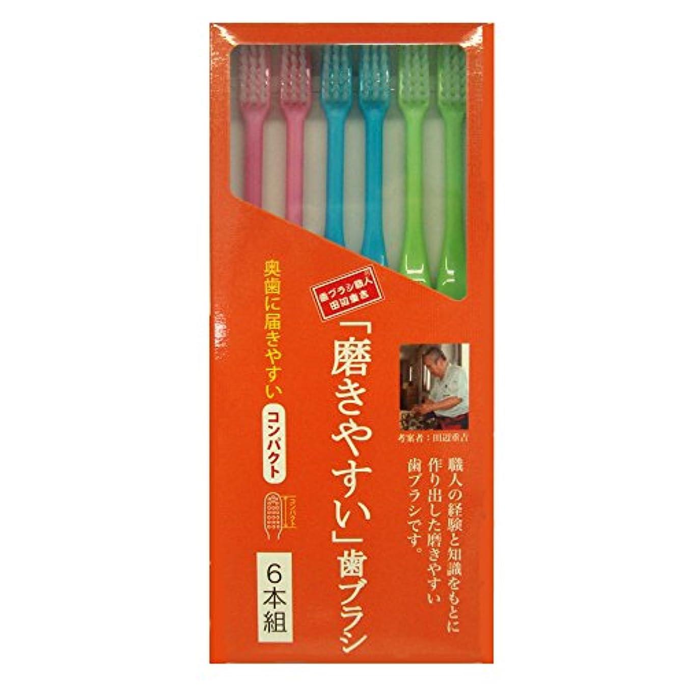 コンパス修羅場ランチョン磨きやすい歯ブラシ 6本組 コンパクトタイプ