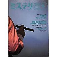 ミステリマガジン 1990年 4月号 作家特集=サイモン・ブレット